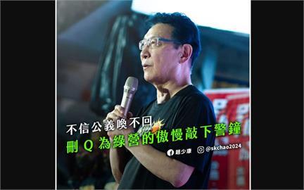 快新聞/「抗中保台」不是萬靈丹! 趙少康:罷免案結果是給蔡英文的警告