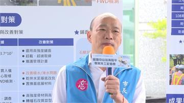 韓國瑜罷免答辯書 強調「情願為人民做牛做馬」