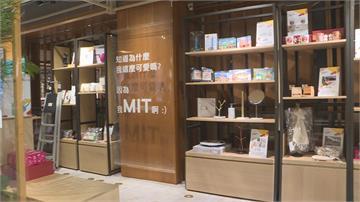 經部攜手文創平台 推創意「MIT生活展」