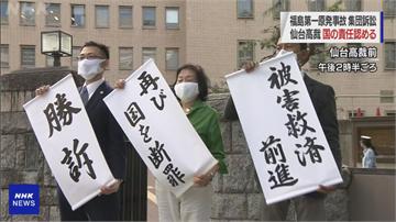 日311核災國賠訴訟 仙台高院二審首判中央敗訴