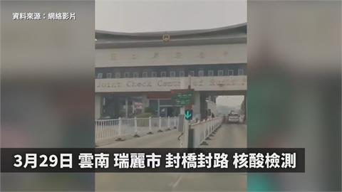 中國本土病例再現 雲南增6確診 封鎖瑞麗市