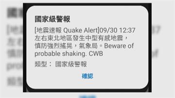 國家級邊緣人?地震警報僅北市有 氣象局澄清:系統設定條件不同