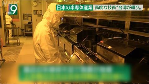 美中晶片戰爭開打 日本業界憂台灣受波及