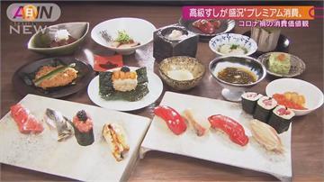 日本疫情下民眾追求高品質體驗 高級餐廳業績逆勢成長