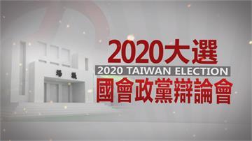2020大選電視辯論看民視!8個主要政黨全數出席