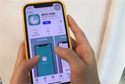快新聞/國內疫情再升溫! 「台灣社交距離」App雙平台飆升熱門排行第一