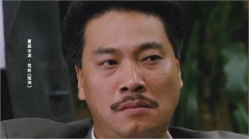 再會了,永遠的達叔~ 吳孟達病逝 港台藝人哀悼感念