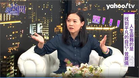 曾寶儀向陳文茜吐感情事 男友得知爸是曾志偉差點臉綠