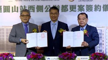 國內首起公辦都更案 圓山案與麗寶正式簽約