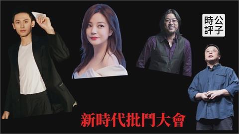 中國女星趙薇成劣跡藝人「一夜被消失」!華裔時評家曝:下一位恐是他