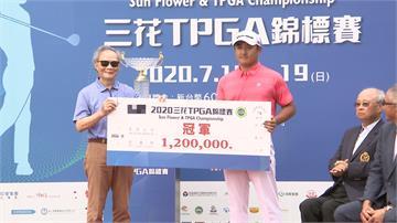 高球/決戰TPGA錦標賽 地主球員葉昱辰奪冠
