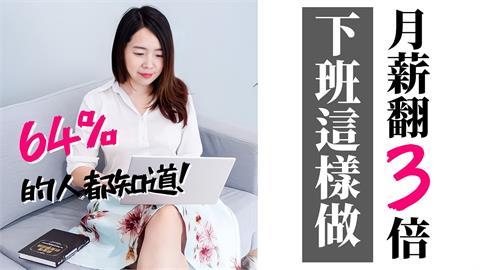 好「薪」酸!網紅公開「5招」吸錢大法 輕鬆替自己加薪!