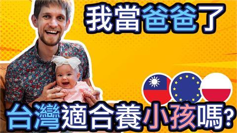 在台生小孩比較好?波蘭人讚台灣社會多元、治安好 政府懷孕補助超貼心
