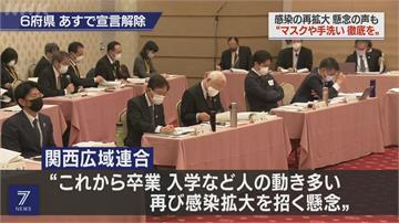 大阪京都等6地疫情趨緩 日本解除緊急狀態