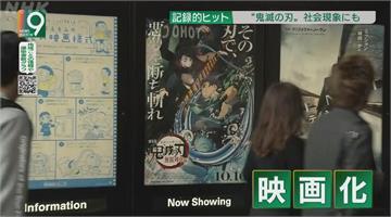 鬼滅之刃劇場版日本上映 三天票房飆破46億日圓