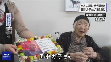 全球最長壽人瑞喜迎118歲!日本田中奶奶許願:活到120歲