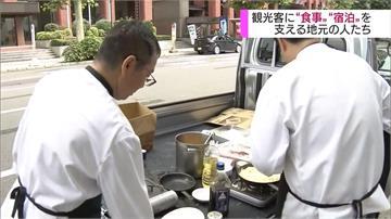 北海道強震觀光客餐風宿露 餐廳民宿業者送暖