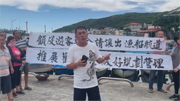 危險!龍洞灣潛客與漁船爭道 貢寮漁民呼籲政府改善
