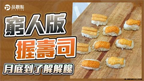 網友自製窮人版握壽司 吸引1.3萬人按讚