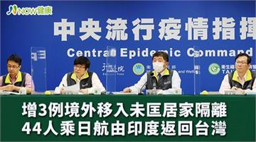 增3例境外移入未匡居家隔離 44人乘日航印度返回台灣