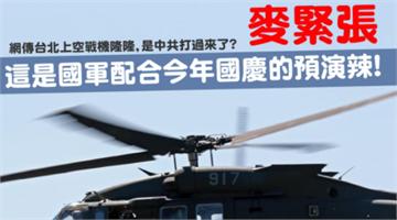 快新聞/戰機轟鳴台北上空「兩岸開戰」? 麥緊張!國防部:國慶預演辣