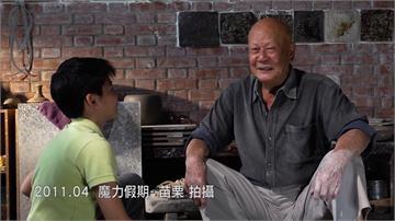 陶藝界「活寶典」!竹南蛇窯創辦人林添福獲頒總統褒揚令