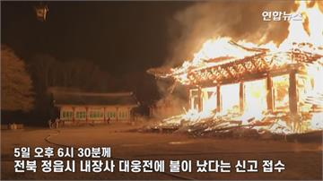 南韓千年古寺遇祝融 竟是僧侶酒後縱火