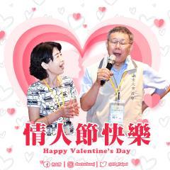 快新聞/七夕po與陳佩琪合照放閃 柯文哲定義「何為真愛」