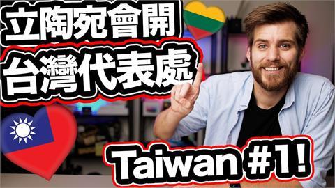 轟動歐洲!立陶宛首設「台灣」代表處 瑞典人嗨喊:是台灣不是台北