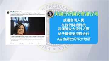 繼AIT之後!美國白宮國安會發文:感謝台灣