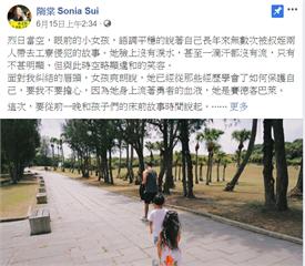 快新聞/隋棠揭女孩遭叔姪性侵 縣府澄清是「強制性猥褻」且非「數次」