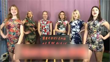 拍林國慶諷刺影片 小商人請6烏克蘭女出場