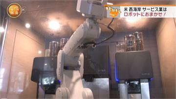 泡咖啡、端盤都難不倒 美國開發餐飲機器人