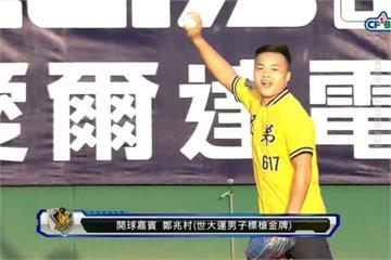 開球如擲標槍 鄭兆村投134公里球速破紀錄
