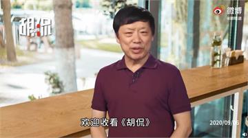 快新聞/胡錫進嗆蔡英文國慶演說「口氣最軟的一次」 陸委會:官媒胡亂放話