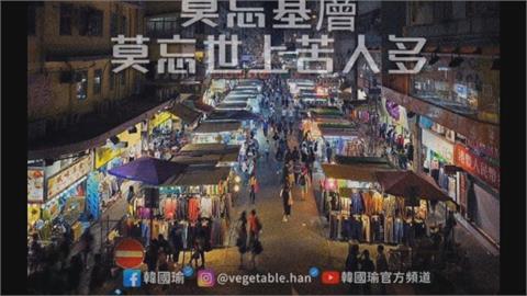 韓國瑜又搞烏龍!? 臉書錯用「香港女人街照」批五倍券