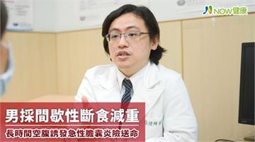 男採間歇性斷食減重 長時間空腹誘發急性膽囊炎險送命