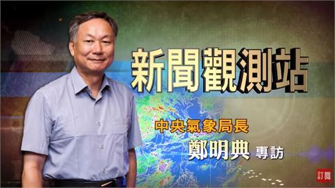 新聞觀測站/官員也能是網紅!專訪中央氣象局長鄭明典