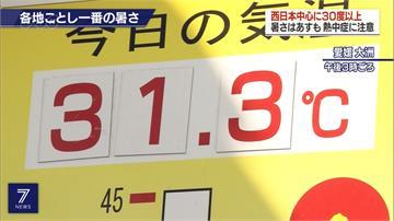 熱到爆!日本西半部飆破30度 民眾提前換季