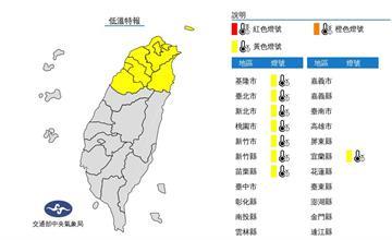 快新聞/冷氣團發威全台冷3天! 苗栗以北「黃色燈號」今明氣溫驟降至10度以下