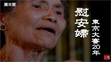 異言堂/東京大審20年 慰安婦人權誰爭取?