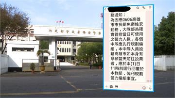保五警罷韓投票要登記?徐國勇:為了調配警力