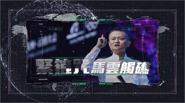 全球/馬雲帝國威脅北京? 螞蟻IPO上市被喊卡