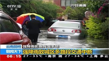 中國豪雨災情不斷!四川、廣東山洪暴發