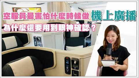 想到就緊張!空姐最怕「機長抓麥克風廣播」 即時翻譯成最大夢魘