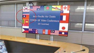 美邀20國空軍視訊防疫 台灣也受邀在列