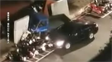 新北轎車「打保齡球」掃倒一排車 惡劣駕駛肇逃