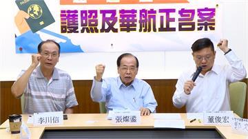 英文包含「China」引誤會 台派聯盟籲華航、護照正名