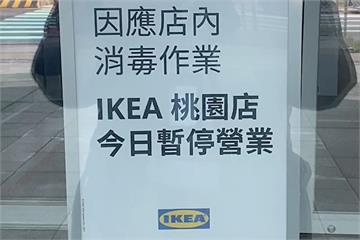 快新聞/台茂購物中心13:30也暫停營業!  IKEA桃園店、大江購物中心閉館消毒