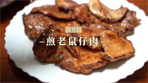阿嬤大飯店/「煎老鼠仔肉」美味上桌!不到100元餵飽全家 醬香色澤超誘人